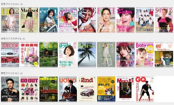 U-NEXTの読み放題雑誌