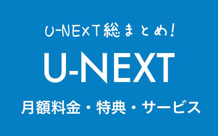 U-NEXTサービスの特徴