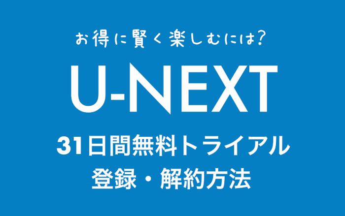 U-NEXT31日間無料トライアル登録・解約方法