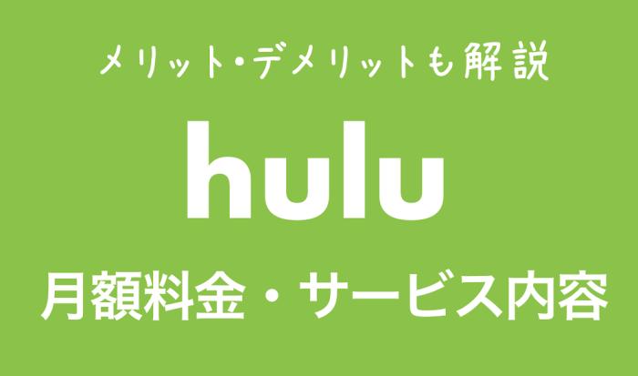 Hulu月額料金・サービス内容