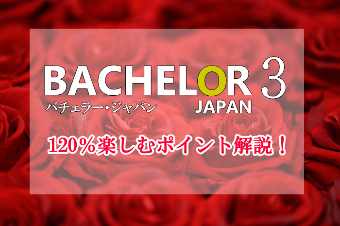 バチェラージャパンシーズン3