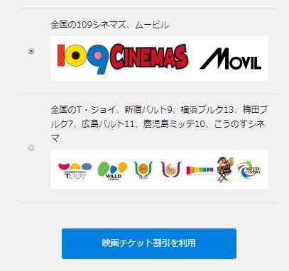 映画館選択
