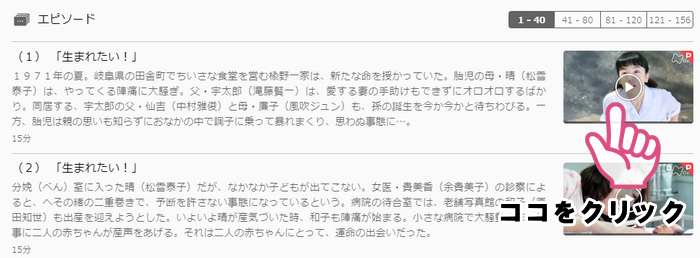 NHK見放題パックの利用方法