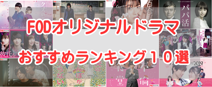 FODオリジナルドラマおすすめランキング10選