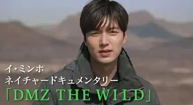 イ・ミンホ ネイチャードキュメンタリー 「DMZ THE WILD」
