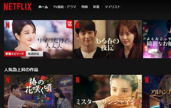 Netflix(ネットフリックス)