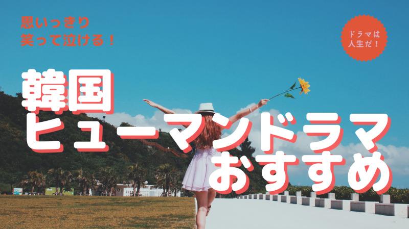 韓国ヒューマンドラマおすすめランキング10選【2021年最新】