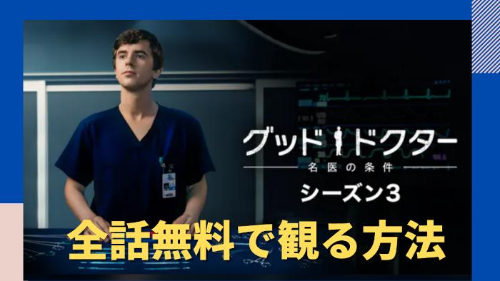 グッド・ドクター 名医の条件 シーズン3