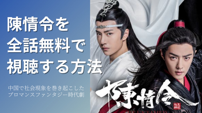 中国ドラマ「陳情令」